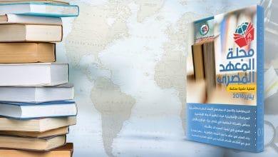 Photo of مجلة المعهد المصري: ملف تعريفي