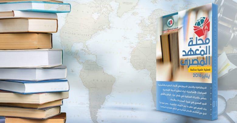 Egypt Institute Journal