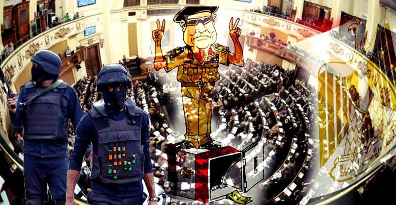 برلمان العسكر 2015 – ملف توثيقي