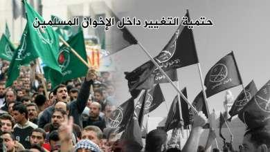Photo of حتمية التغيير داخل الإخوان المسلمين