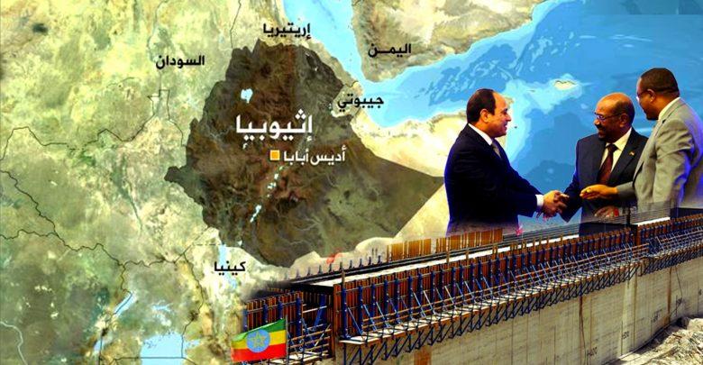 نحو استراتيجية مصرية تجاه إثيوبيا وسد النهضة
