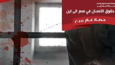 Photo of تقرير حقوقي: 2015 الأسوأ في الانتهاكات في مصر
