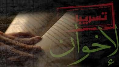Photo of قراءة في ضوء تسريبات الإخوان