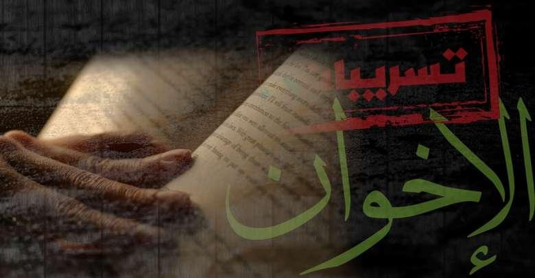 قراءة في ضوء تسريبات الإخوان