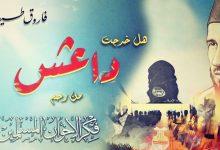 Photo of الجزء العاشر :داعش: التحالفات الدولية وسيناريوهات المستقبل