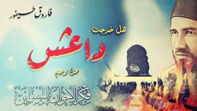 Photo of هل خرجت داعش من رحم فكر الإخوان المسلمين تعليق وتحليل