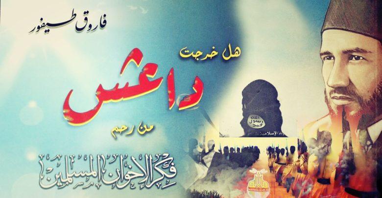 هل خرجت داعش من رحم فكر الإخوان المسلمين تعليق وتحليل