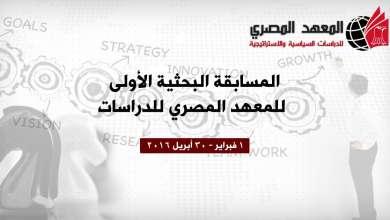 المسابقة البحثية الأولى للمعهد المصري للدراسات
