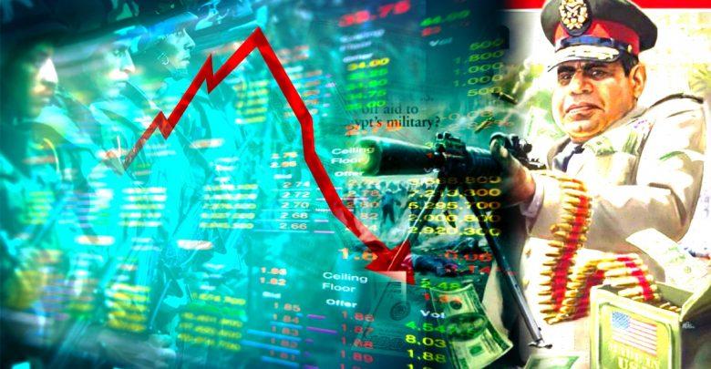 الحصاد الاقتصادي للانقلاب العسكري ملف توثيقي (يناير 2016)
