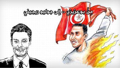 Photo of مِنْ بوعزيزي .. إلى جوليو ريجيني