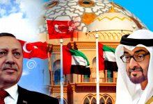 Photo of التقارب التركي الإماراتي: الأبعاد والدلالات