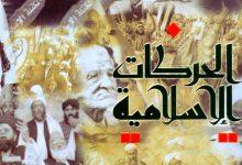 Photo of الحركات الإسلامية وجدلية الديني والسياسي