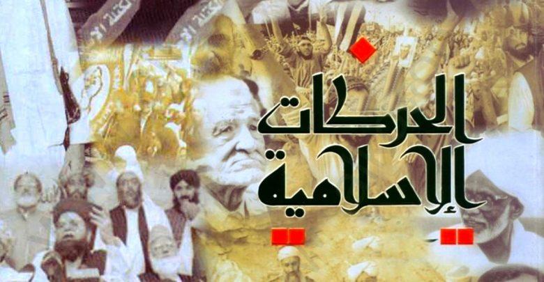 الحركات-الإسلامية-وجدلية-الديني-والسياسي