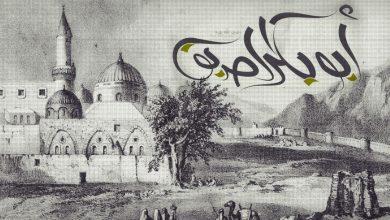 Photo of خطبة أبي بكر وآفاق الرشد السياسي