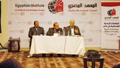 Photo of العلاقات المدنية العسكرية فى مصر، الجلسة الأولي