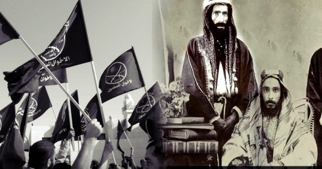 قصة أيديولوجيتين ـ الوهابية والإخوان المسلمون