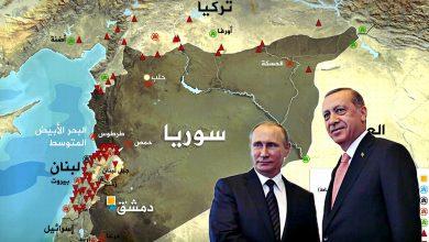 التقارب التركي ـ الروسي والملف السوري
