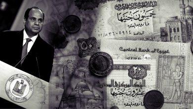 Photo of السيسى سبب الفشل الاقتصادى فى مصر