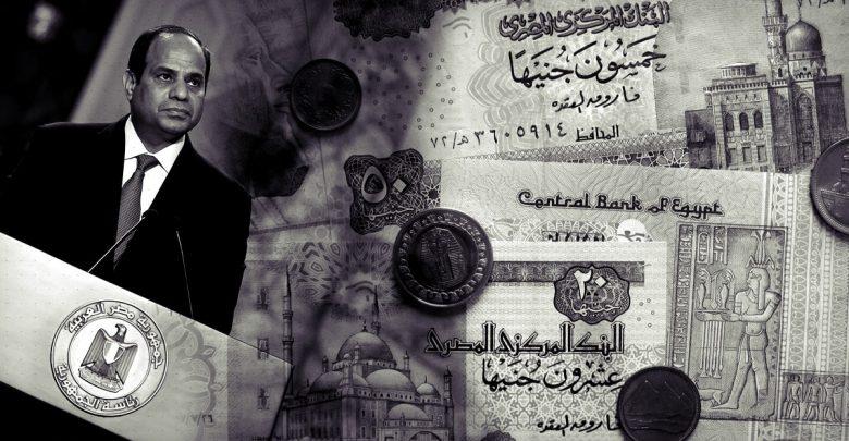 السيسى سبب الفشل الاقتصادى فى مصر