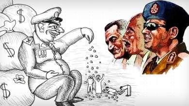 العسكر وتضخم فاتورة الفساد في مصر
