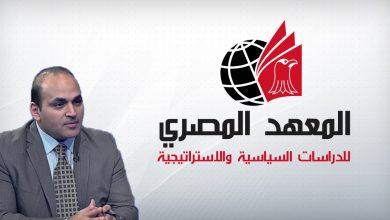 Photo of المعهد المصري للدراسات بين الفكرة والتأسيس