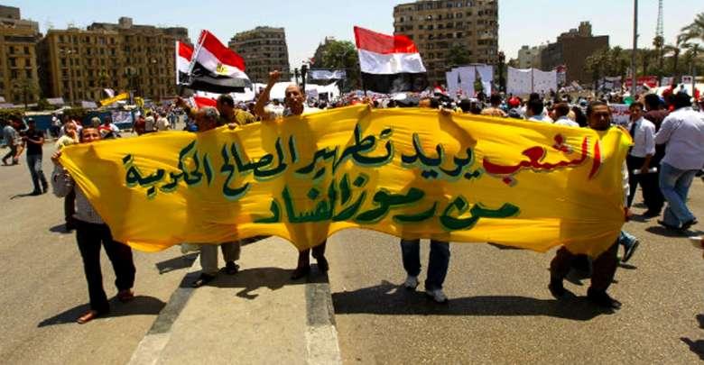 حدود جهود مكافحة الفساد في مصر
