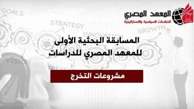 Photo of نتائج مسابقة المعهد المصري: مشروعات التخرج