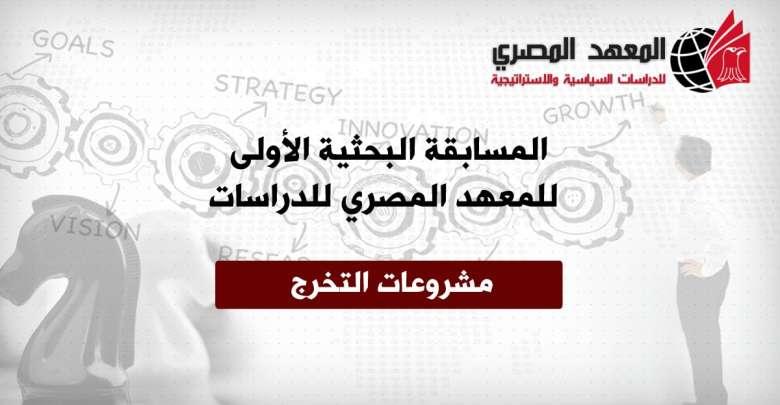 نتائج مسابقة المعهد المصري: مشروعات التخرج