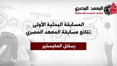 نتائج مسابقة المعهد المصري: رسائل الماجستير