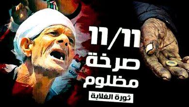 "Photo of 11 نوفمبر: خطاب ""الغلابة"" وسيناريوهات الميدان"