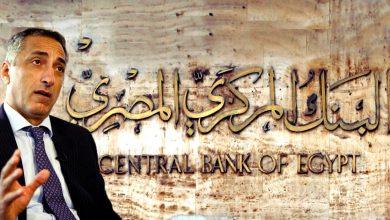 Photo of مصر: محافظ البنك المركزي وغياب الحقائق