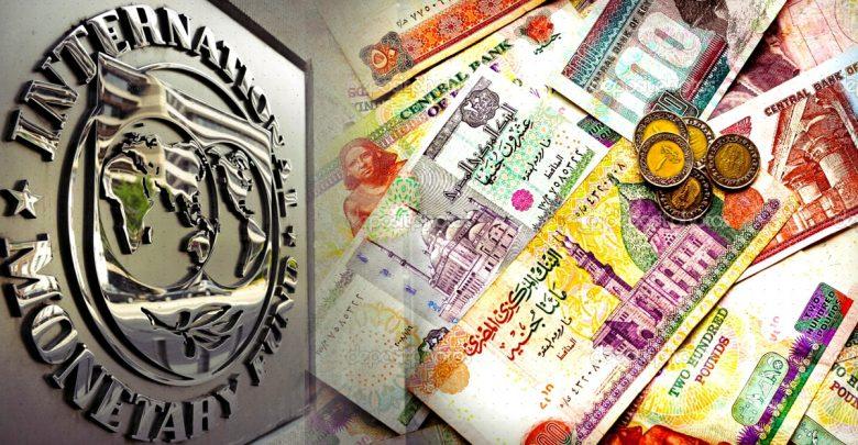 مصر: وثائق صندوق النقد الدولي