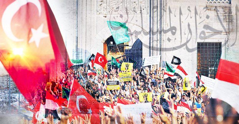 وصم الإخوان بالإرهاب والخيارات التركية