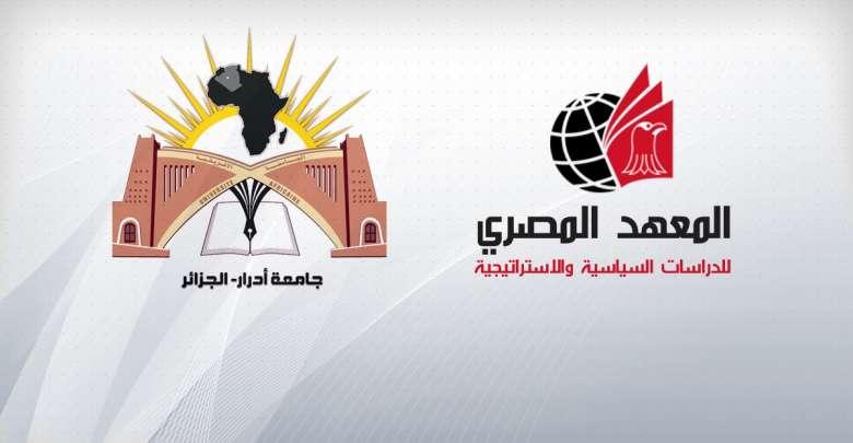شراكة أكاديمية مع جامعة أحمد دراية الجزائرية