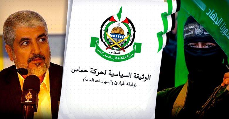 حماس-بعد-الوثيقة-الآفاق-والتحديات