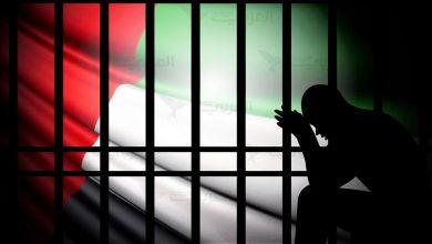 Photo of السجون للجميع.. العالم المنسيّ في اﻹمارات