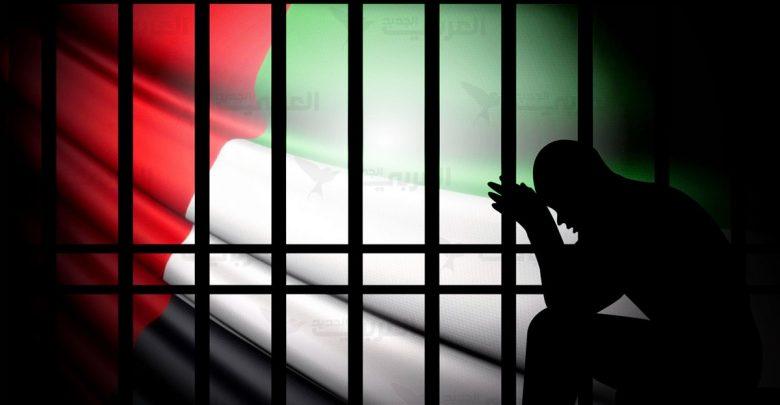 السجون-للجميع-العالم-المنسيّ-في-اﻹمارات