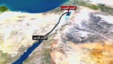 Photo of قناة البحر الميت: الأبعاد والتداعيات