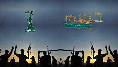 «حسم» و«لواء الثورة»: الخطاب والممارسة