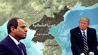 Photo of مصر وكوريا الشمالية: أبعاد العلاقات وتداعياتها