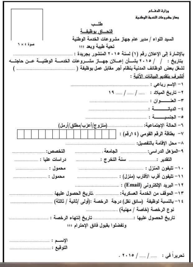 وثيقة رسمية من وثائق التقديم للوظائف