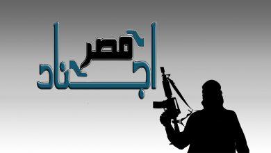 Photo of تنظيم أجناد مصر: التطورات والاستراتيجيات