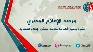 Photo of مرصد الإعلام المصري 5 يناير 2018