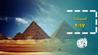 Photo of اقتصاد مصر 2017: السياحة