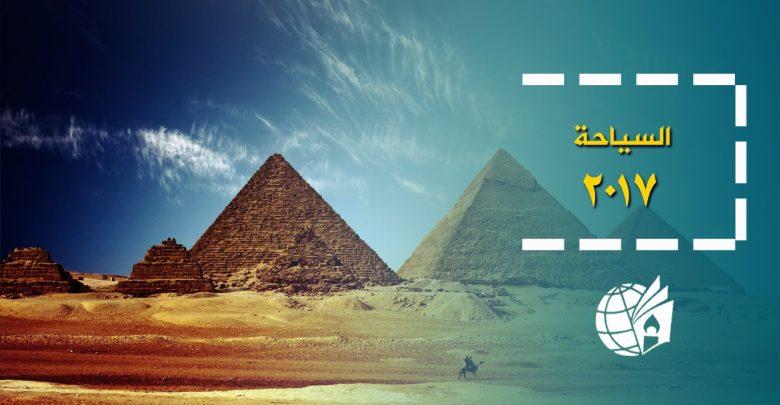 اقتصاد مصر 2017: السياحة
