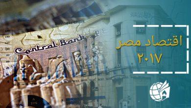 Photo of اقتصاد مصر2017: الديون والتضخم