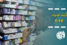 Photo of المجتمع المصري 2017: أزمة الدواء