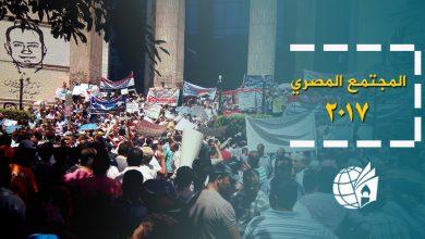 Photo of المجتمع المصري 2017: المطالب الفئوية