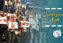 Photo of المجتمع المصري 2017: النقابات المهنية
