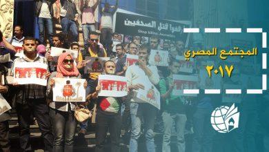 المجتمع المصري 2017: النقابات المهنية